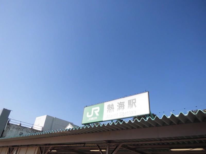 1月5日の熱海温泉