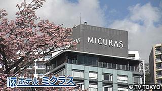 テレビ東京「にっぽん!いい旅スペシャル」にて ホテルミクラスの絶景温泉が紹介されました