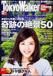 Tokyo Walker 3/3・3/17合併号にホテルミクラスが掲載されました!