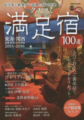 4月下旬発行クチコミで選ぶ満足宿100選2015-2016