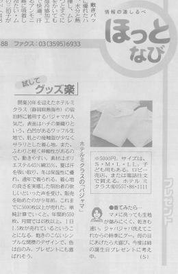 東京新聞記事_トリミング