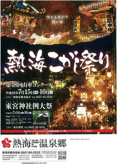 20160714-20160630-熱海こがし祭り1
