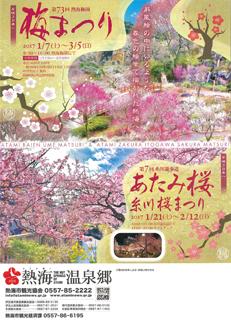poster-29ume-sakura