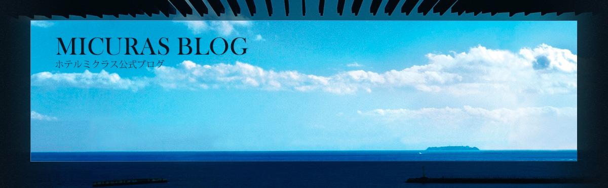 ホテルミクラス公式ブログ