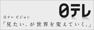 10月9日放送  日本テレビ「ヒルナンデス!!」にて、パティシエ特製スイーツ付きプランの紹介