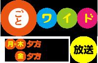 静岡第一テレビ「〇ごとワイド」生放送中に、タワーケーキをお届けいたしました!