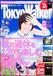 東京ウォーカー『とっておきの秋を楽しむ50のプラン』特集で紹介されました